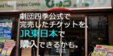 劇団四季チケットJR東日本