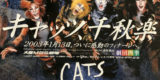 2003年キャッツ大阪千穐楽